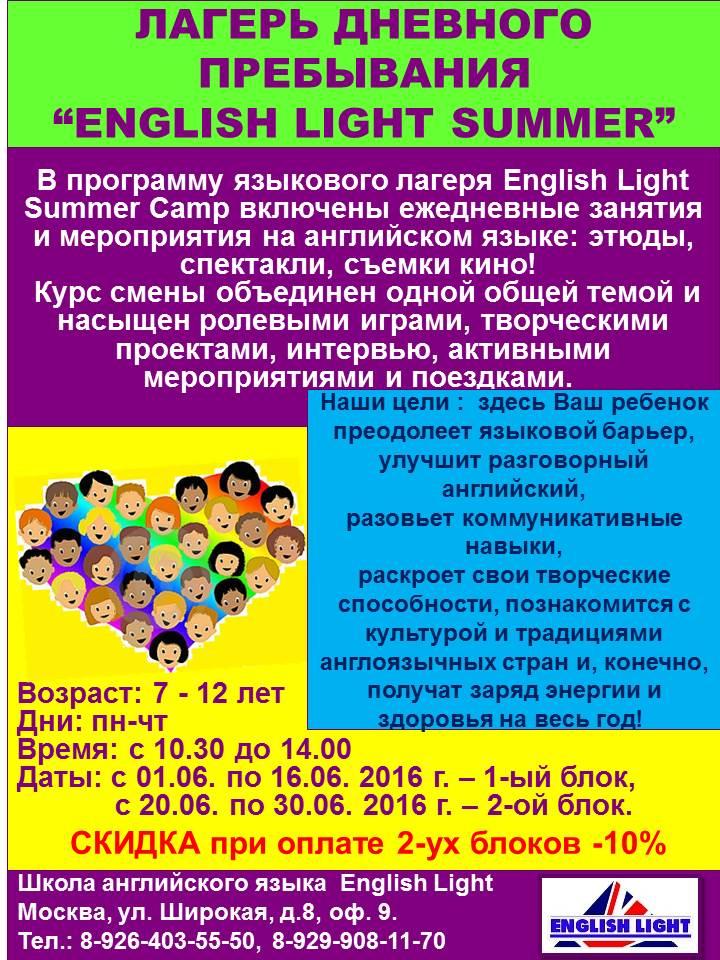 Конкурс программ по летним лагерям дневного пребывания